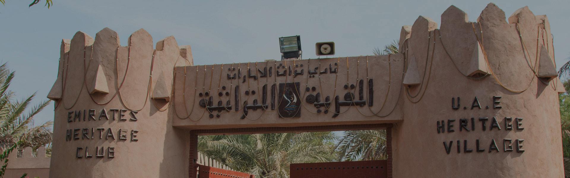 Heritage Village in Abu Dhabi